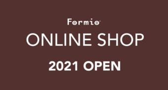Formio online shopにて販売を開始いたします
