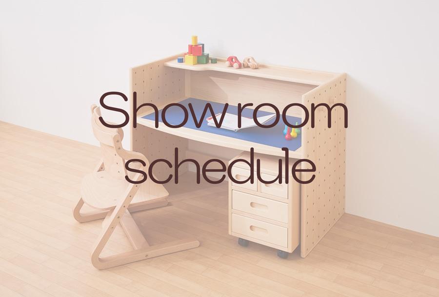 9月のショールーム営業日をご案内いたします
